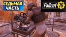Fallout 76 ЗАДАНИЕ ОГНЕДЫШАЩИХ ★ КАК ПОЧИНИТЬ БРОНЮ И ОРУЖИЕ ★ ПРОХОЖДЕНИЕ 7