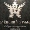 """""""Белёвская пастила"""" (г. Новомосковск)"""