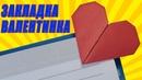 Оригами закладка из бумаги. Закладка сердечко из бумаги. Как сделать Валентинку из бумаги