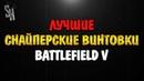 Battlefield V Лучшие снайперские винтовки