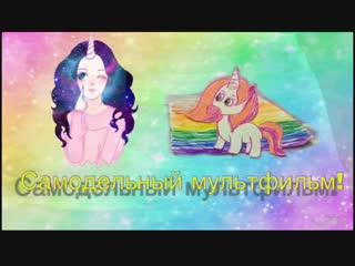 Вдохновленная мультфильмом Платона Алёна представляет!
