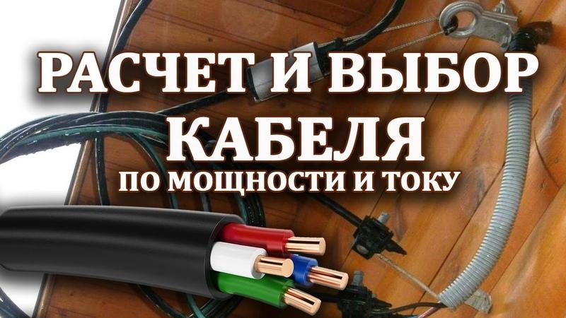 Расчет сечения кабеля и провода по мощности и току, для подключения частного дома