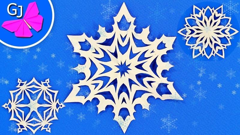 Снежинка из бумаги ❄ 3 способа как сделать 6-ти лучевую снежинку на Новый Год