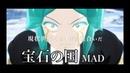 【MAD】宝石の国「ライラック」美波
