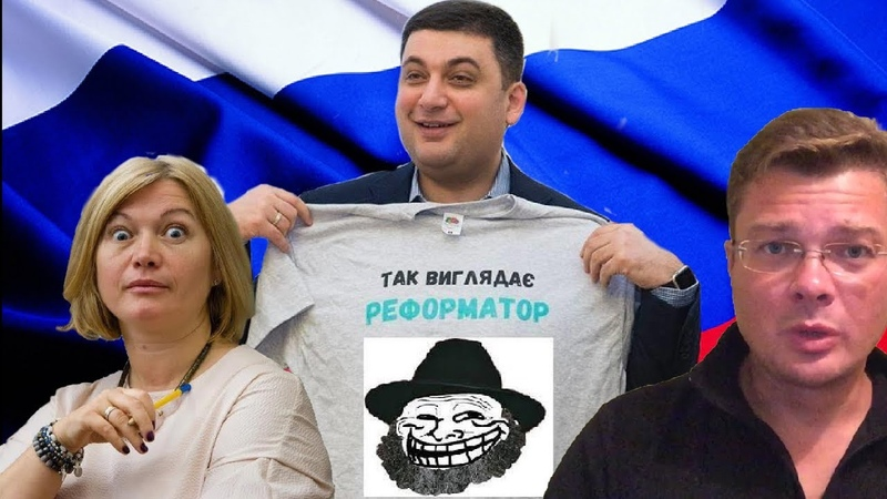 Геращенко и Гройсман поссорились из-за Путина