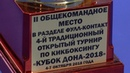 Кубок Дона по кикбоксингу. Новое поколение выступило успешно
