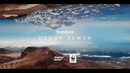 SunSay — Песня Земли   ПРЕМЬЕРА 2018  