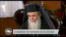 Паттриарх Иерусалимский Феофил Мы отвергли все метафизические теории и представления