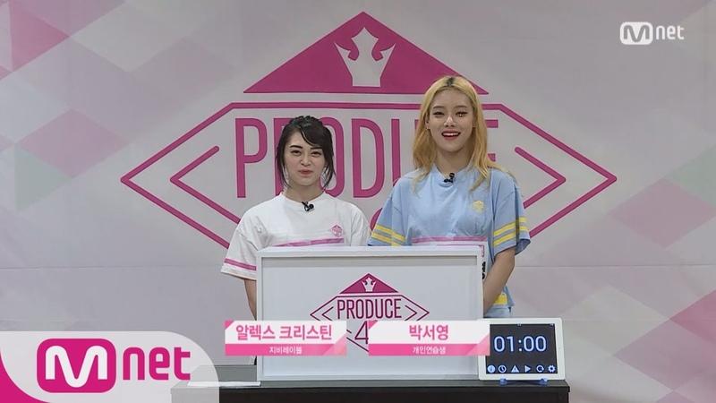 PRODUCE48 [48스페셜] 히든박스 미션ㅣ알렉스 크리스틴(지비레이블) vs 박서영(개인연49845