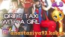 Дрифт такси с девушкой/Drift taxi with a girl/Drift/anastasiya93.kokos/SLS