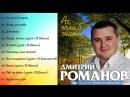 *♚♫Шансон plus ™♫*Лара♫♚* Новый супер альбом Дмитрий Романов Ах если б знать