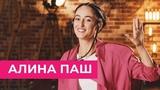 Какой в этом talk Алина Паш о переезде в Киев, Америке и Нино Катамадзе