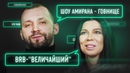 Руслан Белый х Елка Звезды ТВ отвечают на вопросы о YouTube