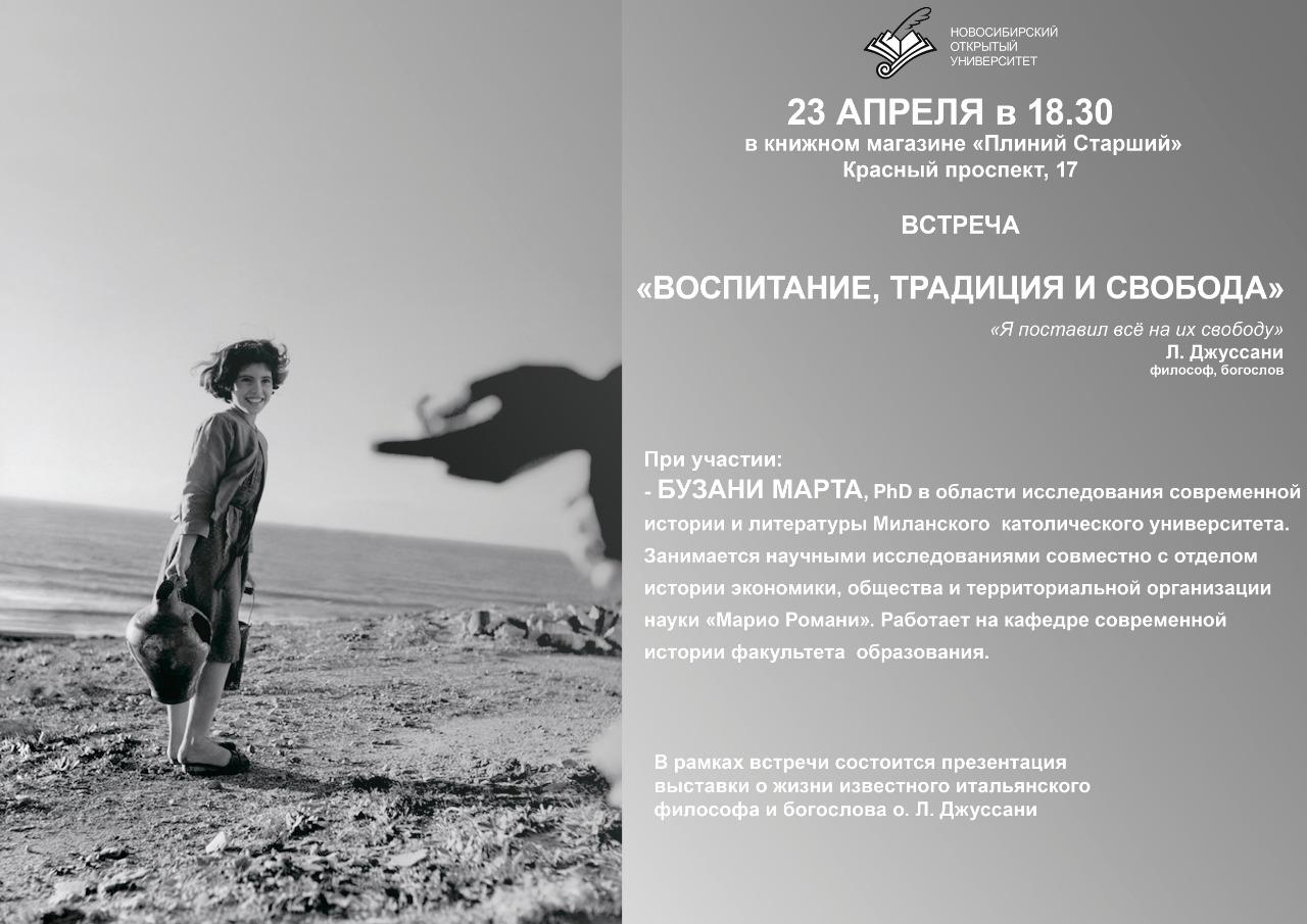 Афиша Новосибирск Воспитание, традиция и свобода