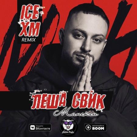 Леша Свик - Манекен (Ice XM Remix)(Radio Edit)