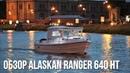 Катер для рыбалки и отдыха Катер с каютой Alaskan Ranger 640 HT Купить катер в СПб