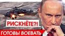Путин готов дать ответить на УЛЬТИМАТУМ США и давление НАТО