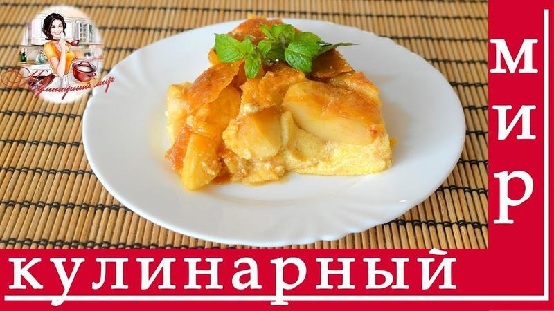 Творожный пирог с яблоками рецепт » Freewka.com - Смотреть онлайн в хорощем качестве