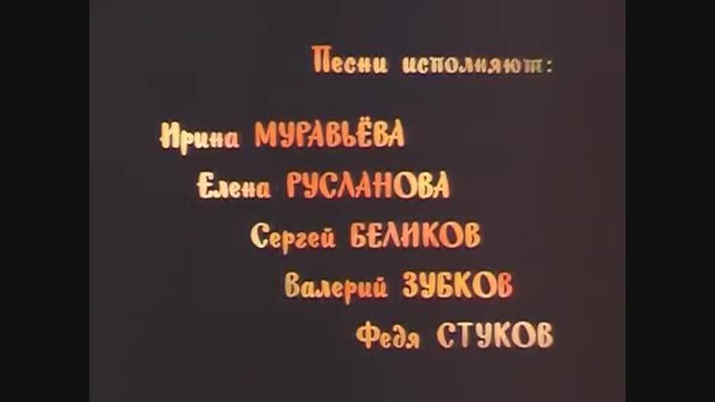 Vlc-record-pesnja-2-2018-10-16-23-h-m-s-aaaa-Большое приключение 1985 (1 часть)-seriya-god-bol-pr-film-made-cccp-scscscrp