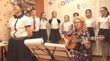 АВТОРСКАЯ ПЕСНЯ ЕЛЕНЫ АЛЕКСАНДРОВОЙ