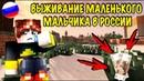 ВЫЖИВАНИЕ МАЛЕНЬКОГО МАЛЬЧИКА В РОССИИ РОДИТЕЛИ ВЫГНАЛИ ИЗ ДОМА ВЫЖИТЬ НА 200 РУБЛЕЙ