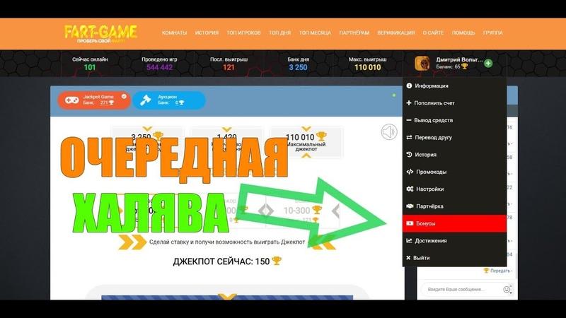 Полный обзор сайта fart-game.pw - халявные и бесплатные деньги рубли с выводом на Qiwi webmoney