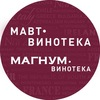 МАВТ-Винотека / МАГНУМ-Винотека (18+)