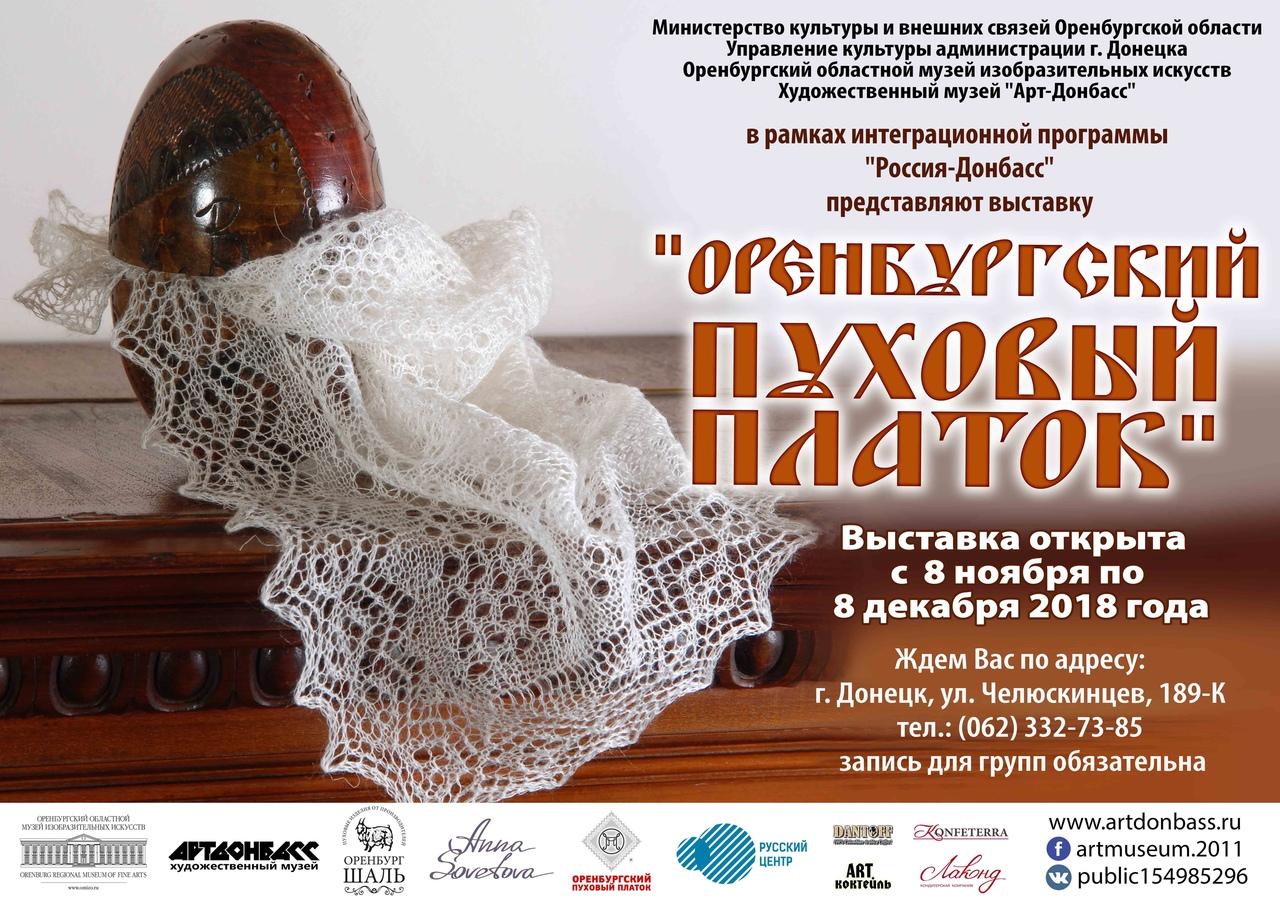 «Оренбургский пуховый платок» представят в ХМ «Арт-Донбасс»
