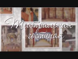 Театральная гостиная Анна Кукушкина, Татьяна Лаврова
