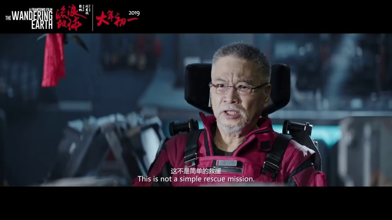 The Wandering Earth -- Final Trailer (Chinese si-fi movie)流浪地球终极预告片