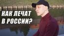 РОССИЙСКАЯ МЕДИЦИНА КАЛЕЧИТ как лечат в россии доктор болезнь как вылечить коррупция дудь вдудь