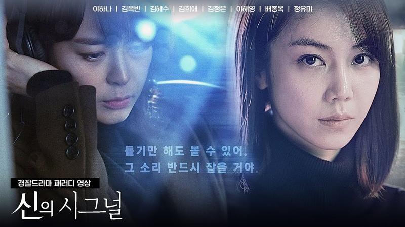 경찰드라마 패러디 [신의시그널] 이하나,김옥빈,김혜수,김희애,김정은,이혜506