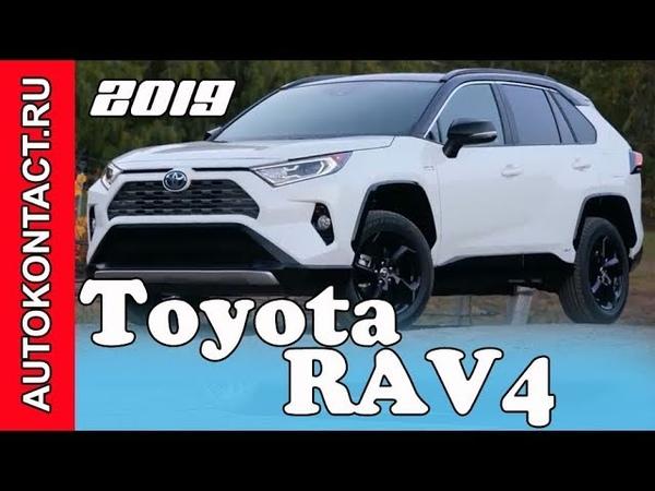 Новый РАВ4 2019 Toyota RAV4 подробный обзор и тест драйв 2019Rav4 ТойотаРав4 НовыйРав42019