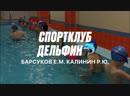 Спортивный клуб Дельфин г. Тамбов- тренировка детей 6-7 лет