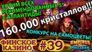 ЭПИЧЕСКИЙ ПРИЗЫВ АТЛАНТИДЫ!! 160.000 КРИСТАЛЛОВ! (конкурс на самоцветы)