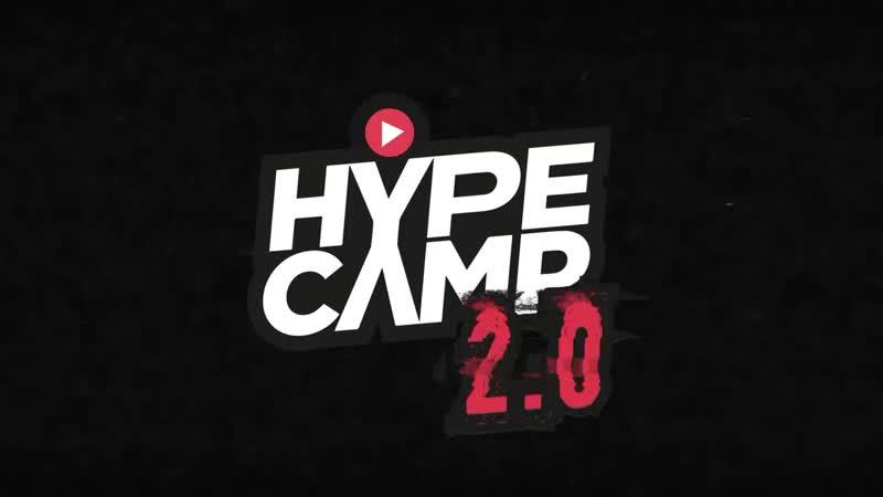 [HYPE CAMP] HYPE CAMP 2.0 КАСТИНГ. VOL 3 / Николай Соболев, Наталья Краснова, Макс 100 500, Дима Масленников