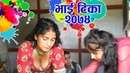 Nepali Movie Bhai Tika 2074 Dipawali Ko Tika Nepali Bada Dashain Tihar