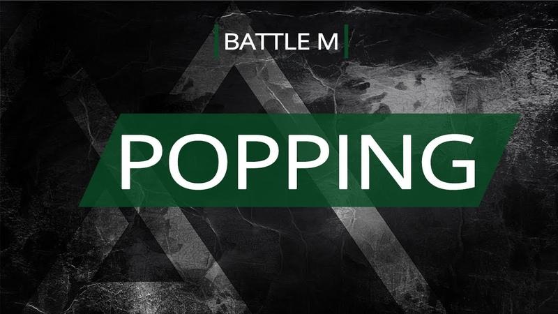 Battle M | POPPING | Hidden Daniil (win) vs Ткач vs Айна
