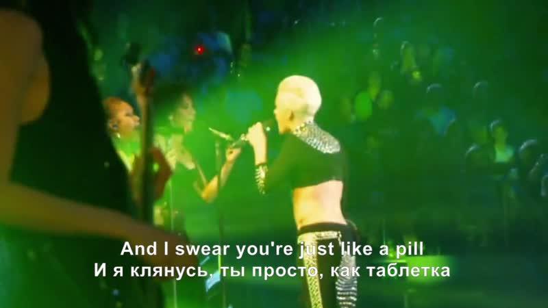Pink - Just Like A Pill (Просто, как таблетка) Текстперевод
