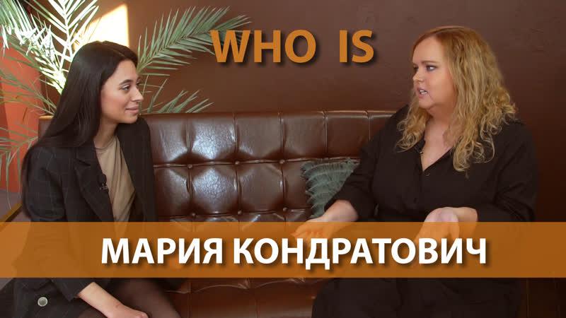 WHO IS Мария Кондратович: о радиоэфире, мужских спа и содержимом своей сумочки