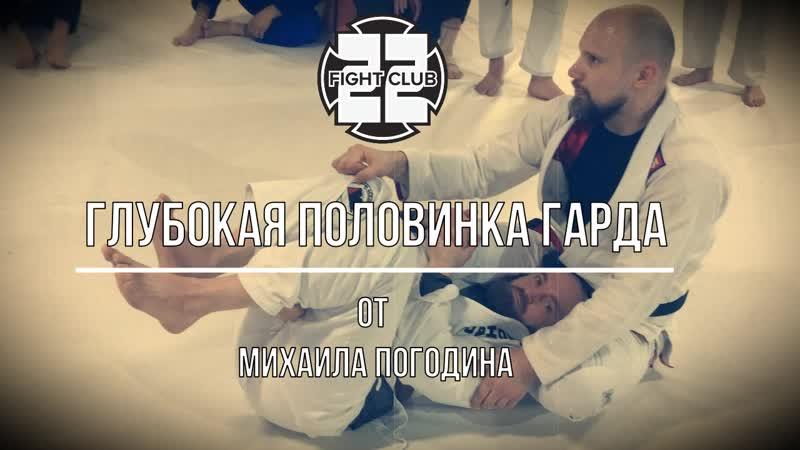 Михаил Погодин настройки deep half guard bjjfreaks_TV bjf_22fc