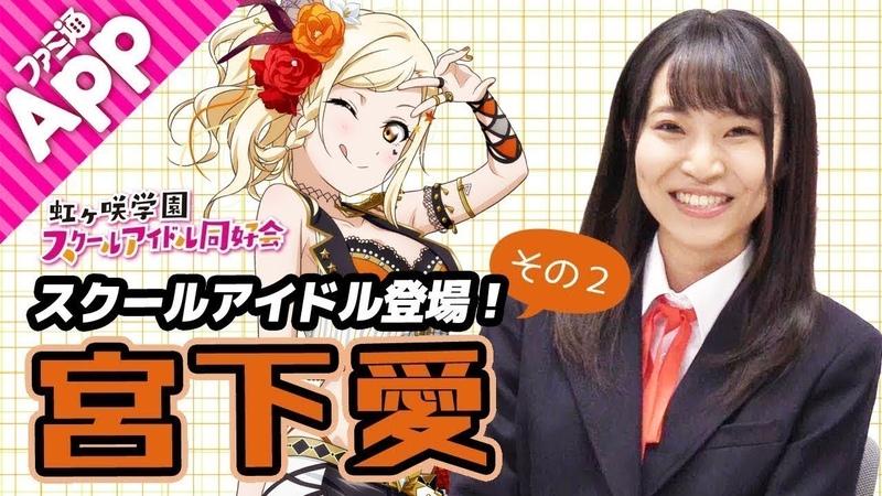 [ENGSUB]LoveLive! PDP FamitsuApp Group Member Introductions 2・Miyashita Ai
