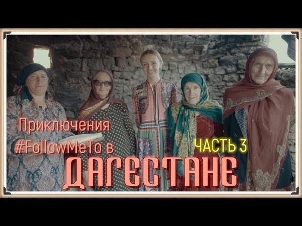 Приключения FollowMeTo в Дагестане. Часть 3. Как жили Аварцы