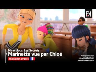 Miraculous: Les Secrets – Wébisode   «Marinette vue par Chloé»