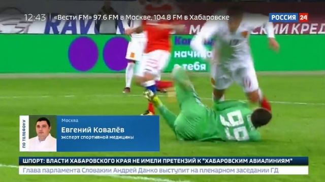 Новости на Россия 24 • Спортивный врач: голкипер Лунев восстановится от травмы за 2-3 недели
