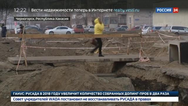 Новости на Россия 24 • Город Черногорск в Хакасии подключат к Абаканской ТЭЦ