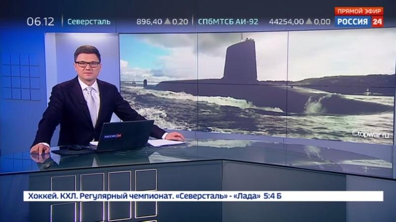 Новости на Россия 24 • Шум зафиксированный ВМС Аргентины не связан с пропавшей субмариной