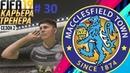 Прохождение FIFA 19 карьера Тренера за клуб Маклсфилд Таун- Часть 30 Каменная стена