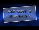 Александр Бурмистров о том что такое финансовый достаток