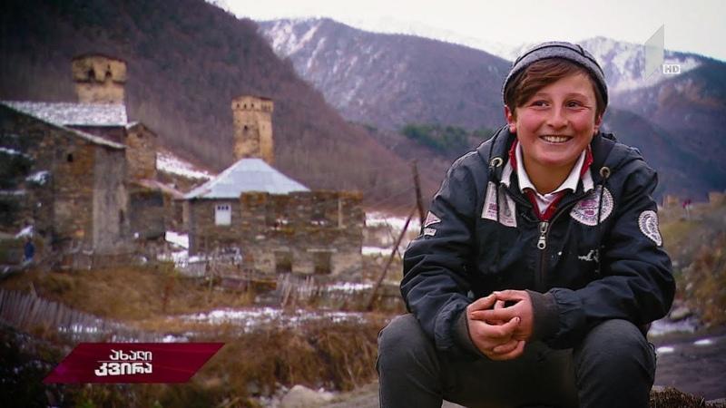 ახალიკვირა 13 წლის გიდი უშგულიდან